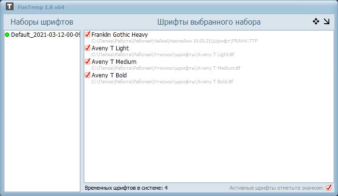 Вид программы FonTemp